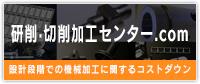 研削・切削加工コストダウンセンター.com